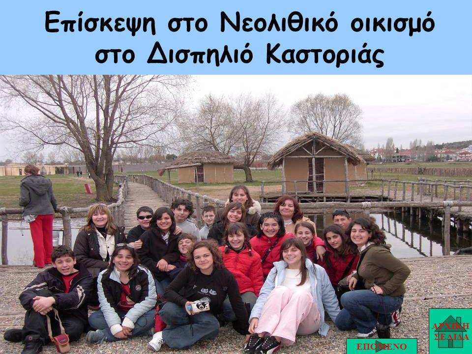 Επίσκεψη στο Νεολιθικό οικισμό στο Δισπηλιό Καστοριάς ΑΡΧΙΚΗ ΣΕΛΙΔΑ ΕΠΟΜΕΝΟ