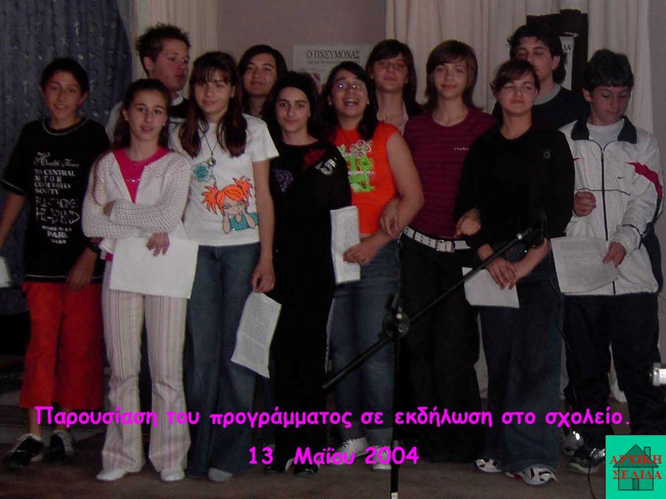 ΑΡΧΙΚΗ ΣΕΛΙΔΑ Παρουσίαση του προγράμματος σε εκδήλωση στο σχολείο. 13 Μαΐου 2004