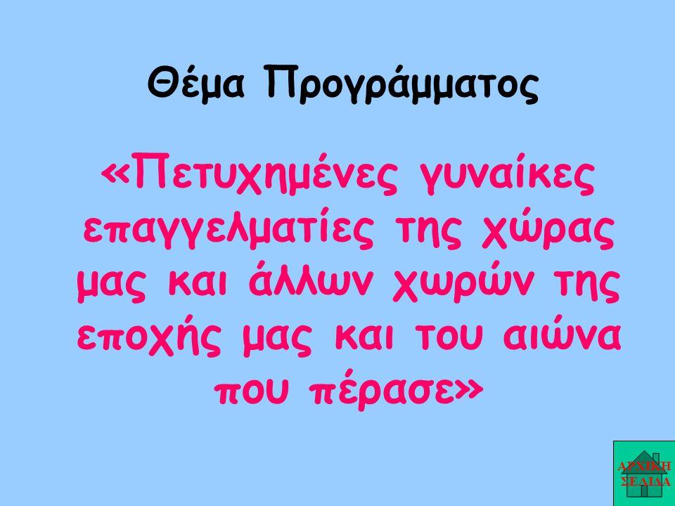 Άννα Διαμαντοπούλου ΑΡΧΙΚΗ ΣΕΛΙΔΑ ΕΠΟΜΕΝΟ ΠΕΤΥΧΗΜΕΝΕΣ ΓΥΝΑΙΚΕΣ ΒΙΟΓΡΑΦΙΚΟ