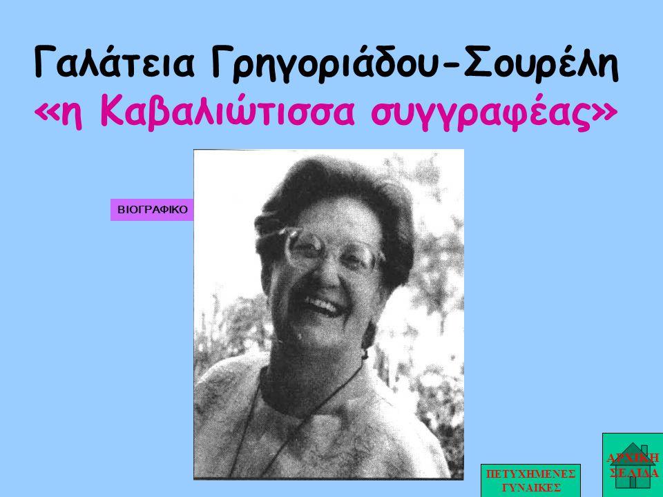 Γαλάτεια Γρηγοριάδου-Σουρέλη «η Καβαλιώτισσα συγγραφέας» ΑΡΧΙΚΗ ΣΕΛΙΔΑ ΠΕΤΥΧΗΜΕΝΕΣ ΓΥΝΑΙΚΕΣ ΒΙΟΓΡΑΦΙΚΟ