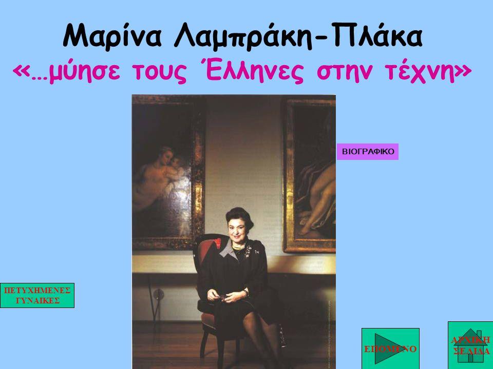 Μαρίνα Λαμπράκη-Πλάκα «…μύησε τους Έλληνες στην τέχνη» ΑΡΧΙΚΗ ΣΕΛΙΔΑ ΕΠΟΜΕΝΟ ΠΕΤΥΧΗΜΕΝΕΣ ΓΥΝΑΙΚΕΣ ΒΙΟΓΡΑΦΙΚΟ