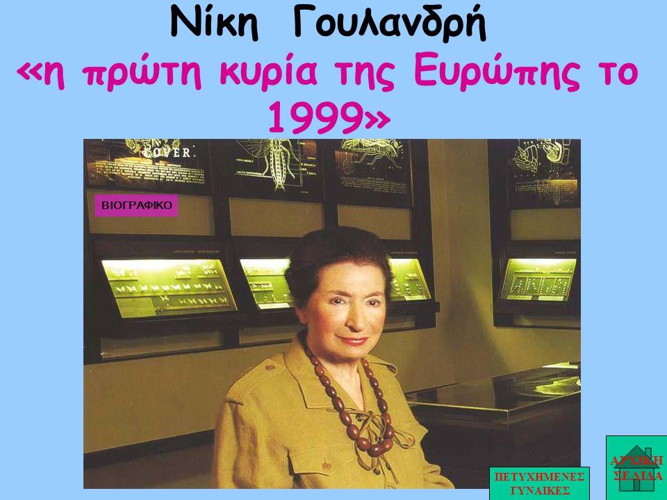 Νίκη Γουλανδρή «η πρώτη κυρία της Ευρώπης το 1999» ΑΡΧΙΚΗ ΣΕΛΙΔΑ ΠΕΤΥΧΗΜΕΝΕΣ ΓΥΝΑΙΚΕΣ ΒΙΟΓΡΑΦΙΚΟ