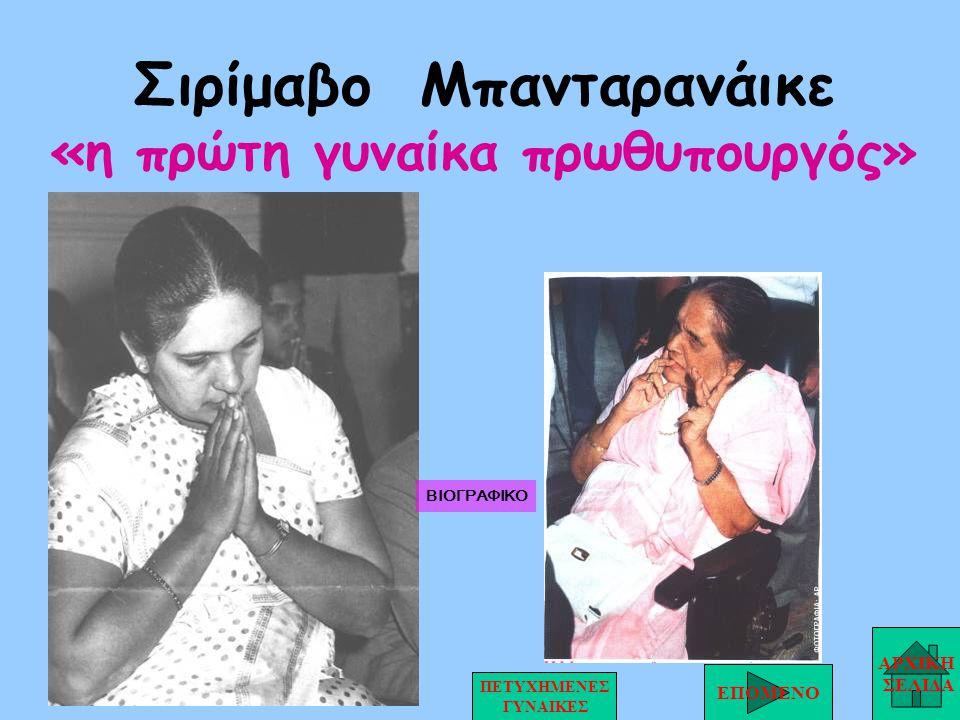 Σιρίμαβο Μπανταρανάικε «η πρώτη γυναίκα πρωθυπουργός» ΑΡΧΙΚΗ ΣΕΛΙΔΑ ΕΠΟΜΕΝΟ ΠΕΤΥΧΗΜΕΝΕΣ ΓΥΝΑΙΚΕΣ ΒΙΟΓΡΑΦΙΚΟ