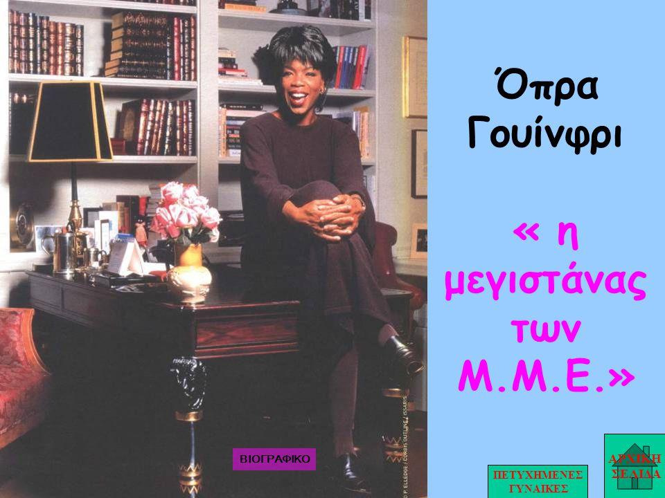 Όπρα Γουίνφρι « η μεγιστάνας των Μ.Μ.Ε.» ΑΡΧΙΚΗ ΣΕΛΙΔΑ ΠΕΤΥΧΗΜΕΝΕΣ ΓΥΝΑΙΚΕΣ ΒΙΟΓΡΑΦΙΚΟ