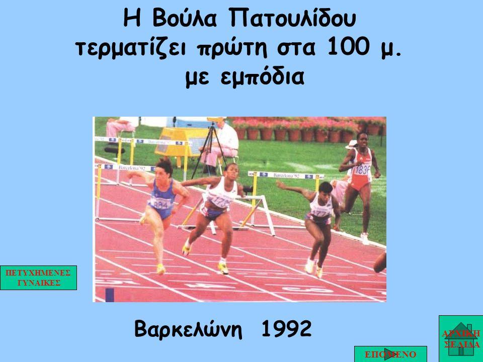 Η Βούλα Πατουλίδου τερματίζει πρώτη στα 100 μ. με εμπόδια Βαρκελώνη 1992 ΑΡΧΙΚΗ ΣΕΛΙΔΑ ΕΠΟΜΕΝΟ ΠΕΤΥΧΗΜΕΝΕΣ ΓΥΝΑΙΚΕΣ