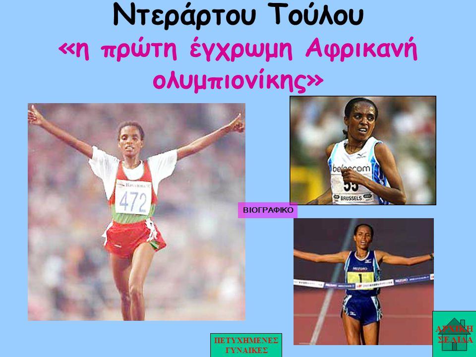 Ντεράρτου Τούλου «η πρώτη έγχρωμη Αφρικανή ολυμπιονίκης» ΑΡΧΙΚΗ ΣΕΛΙΔΑ ΠΕΤΥΧΗΜΕΝΕΣ ΓΥΝΑΙΚΕΣ ΒΙΟΓΡΑΦΙΚΟ