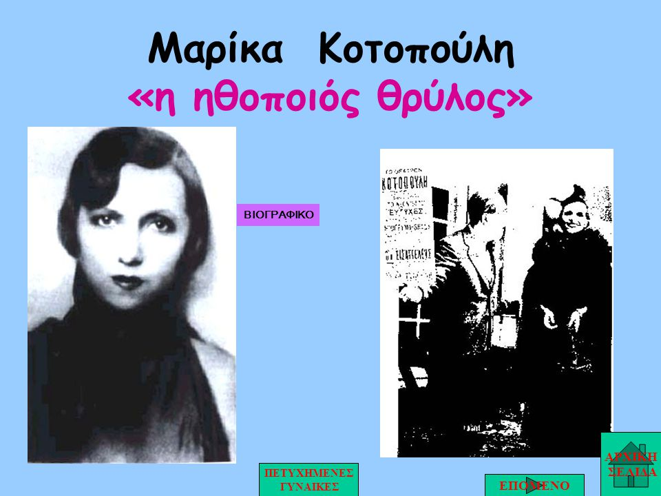 Μαρίκα Κοτοπούλη «η ηθοποιός θρύλος» ΑΡΧΙΚΗ ΣΕΛΙΔΑ ΕΠΟΜΕΝΟ ΠΕΤΥΧΗΜΕΝΕΣ ΓΥΝΑΙΚΕΣ ΒΙΟΓΡΑΦΙΚΟ
