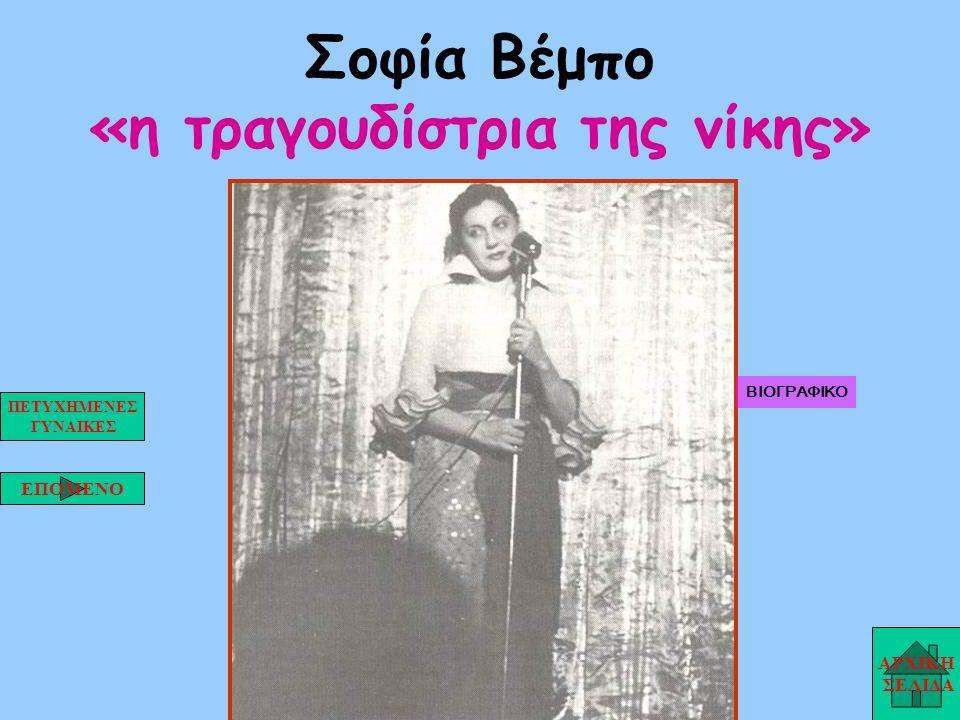 Σοφία Βέμπο «η τραγουδίστρια της νίκης» ΑΡΧΙΚΗ ΣΕΛΙΔΑ ΕΠΟΜΕΝΟ ΠΕΤΥΧΗΜΕΝΕΣ ΓΥΝΑΙΚΕΣ ΒΙΟΓΡΑΦΙΚΟ