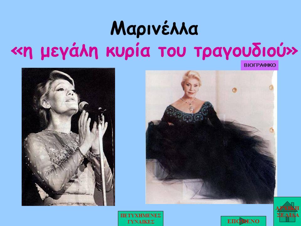 Μαρινέλλα «η μεγάλη κυρία του τραγουδιού» ΑΡΧΙΚΗ ΣΕΛΙΔΑ ΕΠΟΜΕΝΟ ΠΕΤΥΧΗΜΕΝΕΣ ΓΥΝΑΙΚΕΣ ΒΙΟΓΡΑΦΙΚΟ