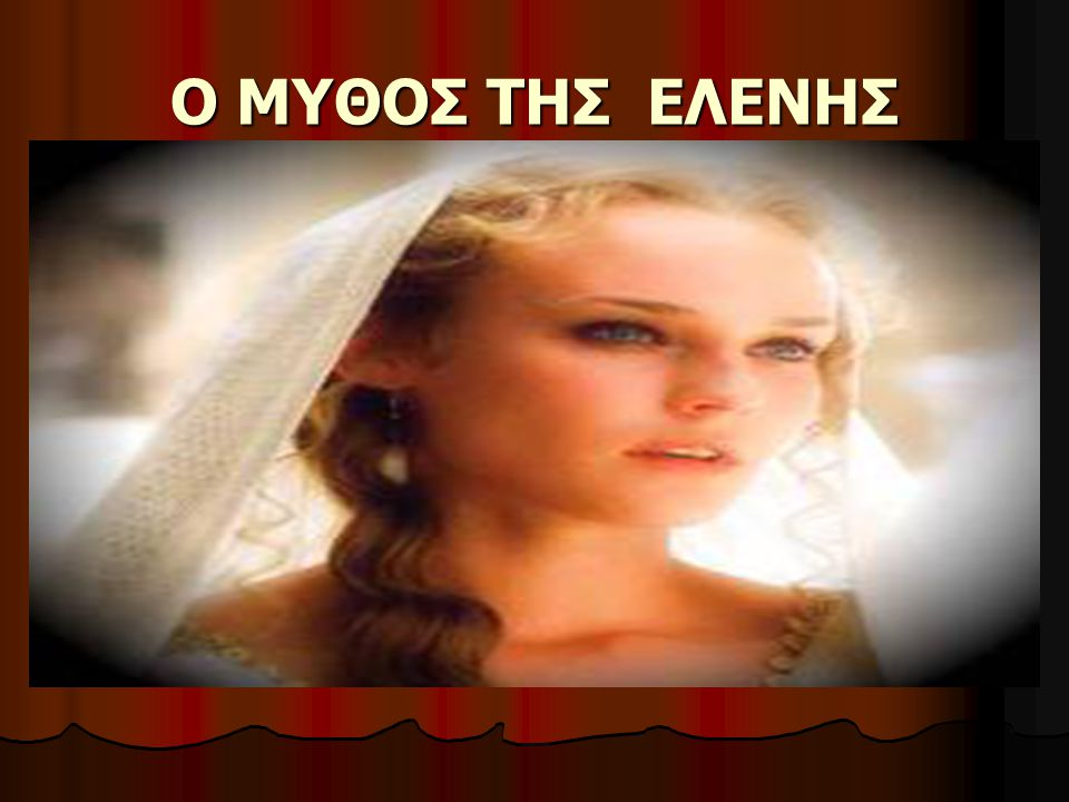 Η ΩΡΑΙΑ ΕΛΕΝΗ ΓΕΝΙΚΕΣ ΠΛΗΡΟΦΟΡΙΕΣ Η αποκαλούμενη και Ωραία Ελένη, περίφημη για την ομορφιά της,τάς νήσους στην ελληνική μυθολογία ήταν κόρη του Τυνδάρεω ή του Δία και σύζυγος του Μενέλαου, του βασιλέα της Σπάρτης.