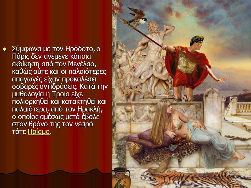 Σύμφωνα με τον Ηρόδοτο, ο Πάρις δεν ανέμενε κάποια εκδίκηση από τον Μενέλαο, καθώς ούτε και οι παλαιότερες απαγωγές είχαν προκαλέσει σοβαρές αντιδράσε