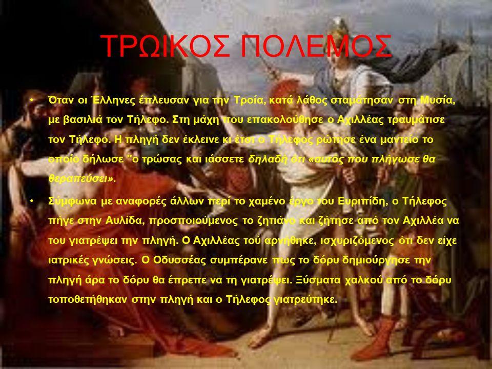 ΤΡΩΙΚΟΣ ΠΟΛΕΜΟΣ Όταν οι Έλληνες έπλευσαν για την Τροία, κατά λάθος σταμάτησαν στη Μυσία, με βασιλιά τον Τήλεφο. Στη μάχη που επακολούθησε ο Αχιλλέας τ