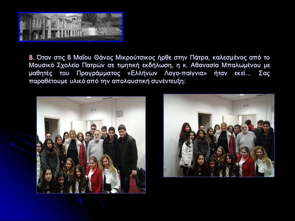 8. Όταν στις 8 Μαΐου Θάνος Μικρούτσικος ήρθε στην Πάτρα, καλεσμένος από το Μουσικό Σχολείο Πατρών σε τιμητική εκδήλωση, η κ. Αθανασία Μπαλωμένου με μα