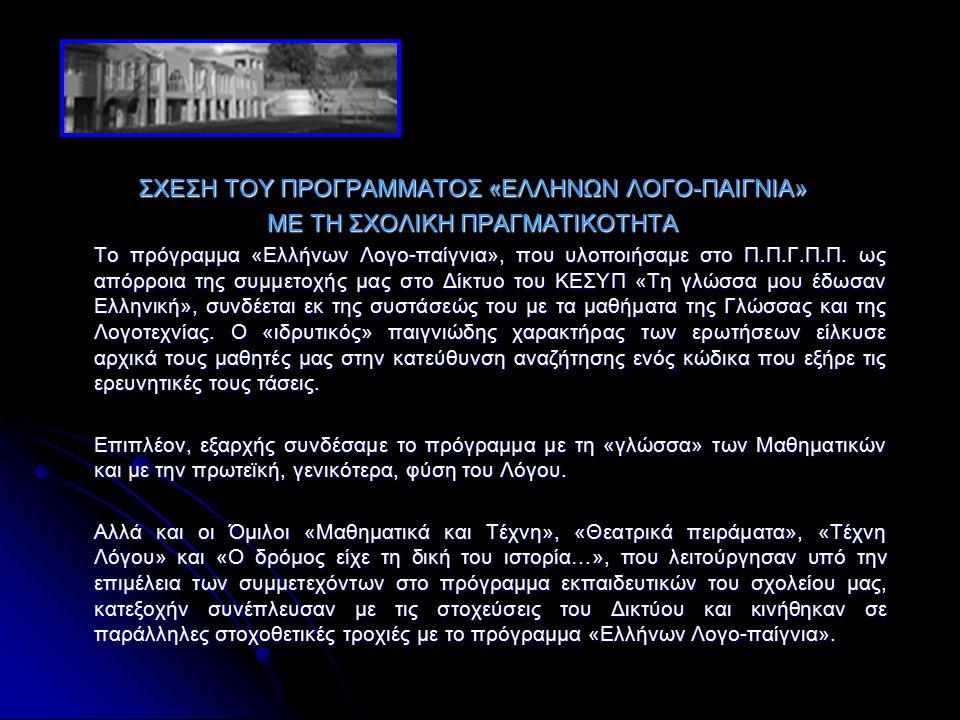 ΣΧΕΣΗ ΤΟΥ ΠΡΟΓΡΑΜΜΑΤΟΣ «ΕΛΛΗΝΩΝ ΛΟΓΟ -ΠΑΙΓΝΙΑ» ΜΕ ΤΗ ΣΧΟΛΙΚΗ ΠΡΑΓΜΑΤΙΚΟΤΗΤΑ Το πρόγραμμα «Ελλήνων Λογο-παίγνια», που υλοποιήσαμε στο Π.Π.Γ.Π.Π.