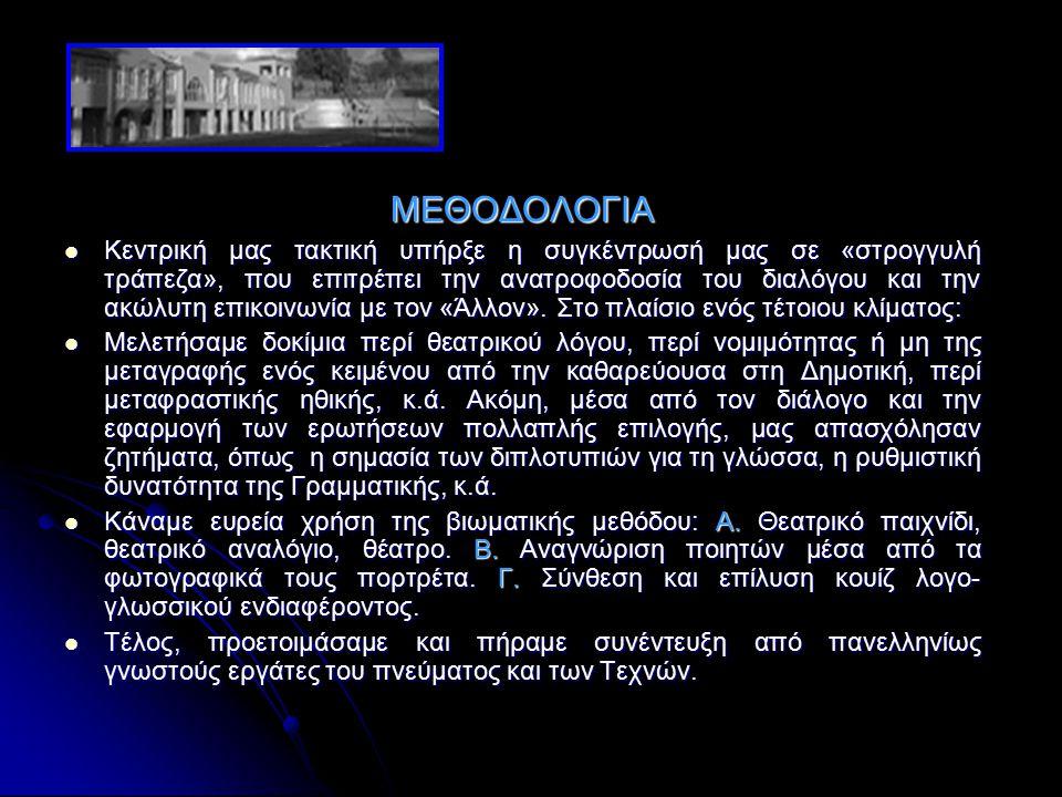 ΣΥΜΠΕΡΑΣΜΑΤΑ – ΑΠΟΤΙΜΗΣΗ – ΣΤΟΧΟΙ Όπως φαίνεται και από την τελική έκθεση που παραδώσαμε, η γενική μας εκτίμηση από την πρώτη χρονιά λειτουργίας του Δικτύου του ΚΕΣΥΠ Πάτρας «Τη γλώσσα μου έδωσαν Ελληνική», στο οποίο το Π.Π.Γ.Π.Π.
