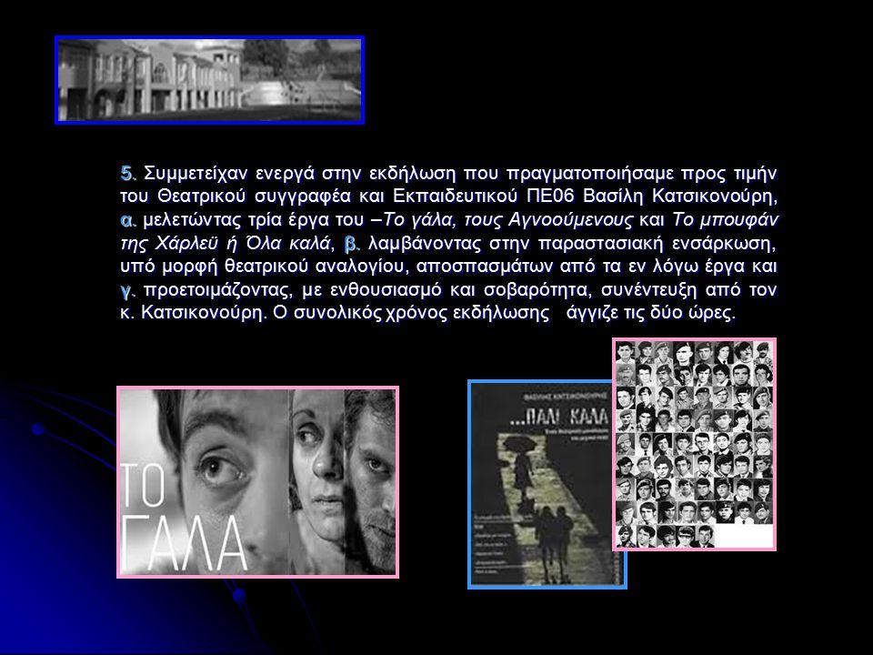 Ο Βασίλης Κατσικονούρης με τις καθηγήτριες του Προγράμματος «Ελλήνων Λογο-παίγνια»