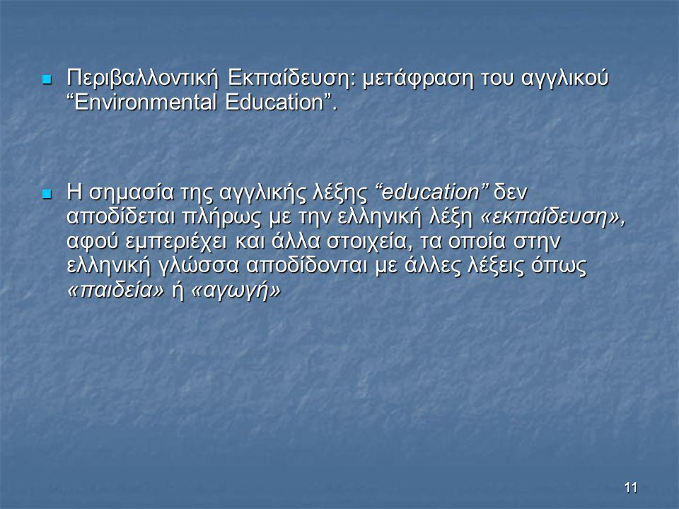 11 Περιβαλλοντική Εκπαίδευση: μετάφραση του αγγλικού Environmental Education .