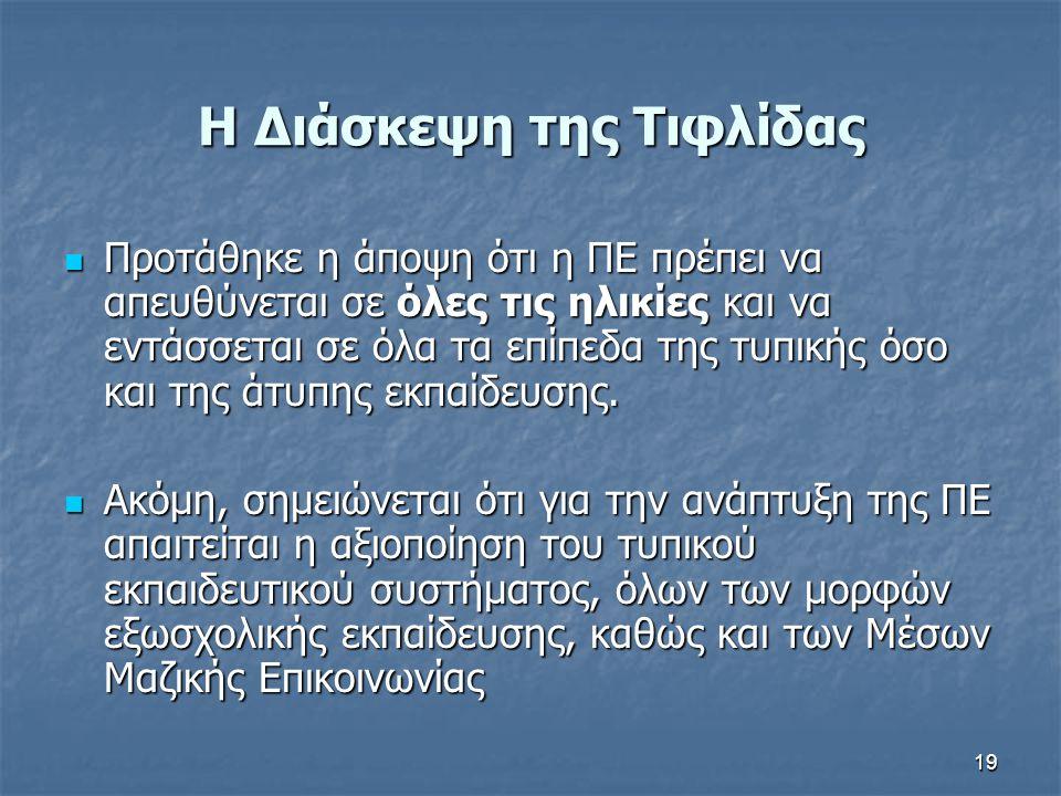 19 Η Διάσκεψη της Τιφλίδας Προτάθηκε η άποψη ότι η ΠΕ πρέπει να απευθύνεται σε όλες τις ηλικίες και να εντάσσεται σε όλα τα επίπεδα της τυπικής όσο και της άτυπης εκπαίδευσης.