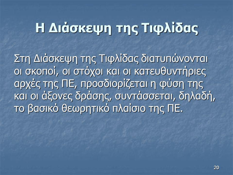 20 Η Διάσκεψη της Τιφλίδας Στη Διάσκεψη της Τιφλίδας διατυπώνονται οι σκοποί, οι στόχοι και οι κατευθυντήριες αρχές της ΠΕ, προσδιορίζεται η φύση της και οι άξονες δράσης, συντάσσεται, δηλαδή, το βασικό θεωρητικό πλαίσιο της ΠΕ.