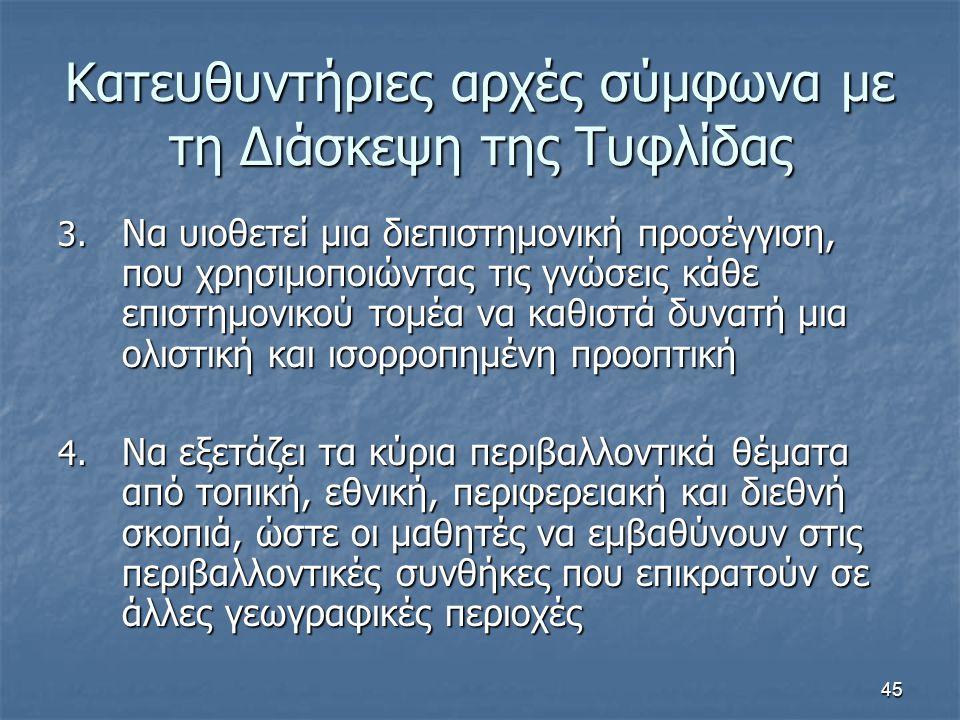 45 Κατευθυντήριες αρχές σύμφωνα με τη Διάσκεψη της Τυφλίδας 3. Να υιοθετεί μια διεπιστημονική προσέγγιση, που χρησιμοποιώντας τις γνώσεις κάθε επιστημ