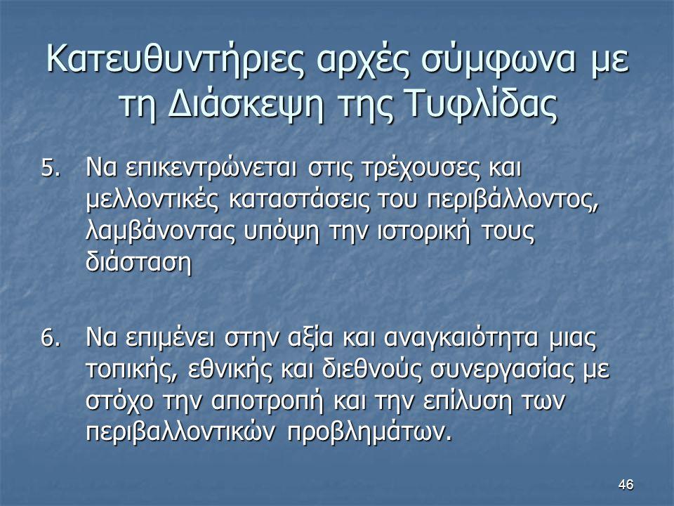 46 Κατευθυντήριες αρχές σύμφωνα με τη Διάσκεψη της Τυφλίδας 5.