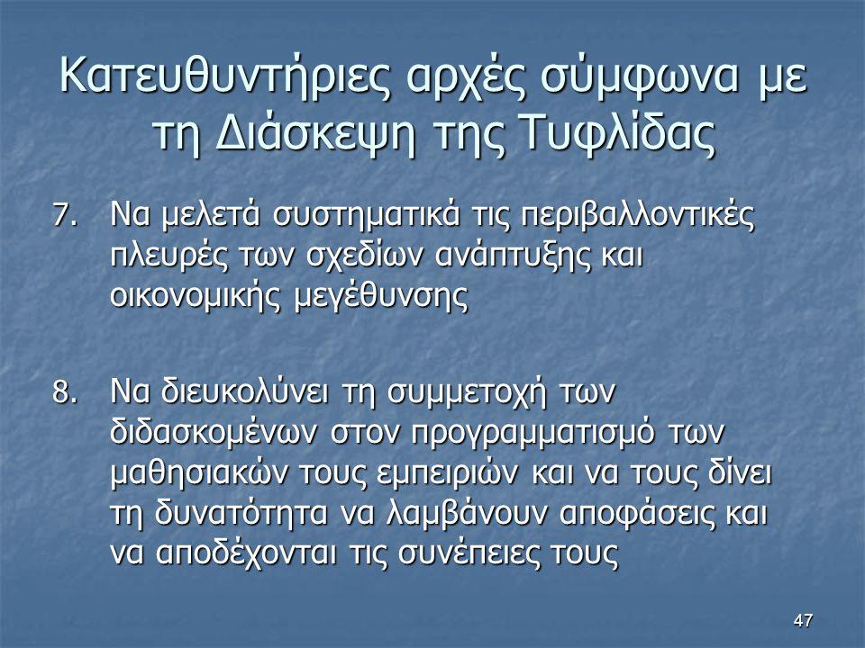 47 Κατευθυντήριες αρχές σύμφωνα με τη Διάσκεψη της Τυφλίδας 7.