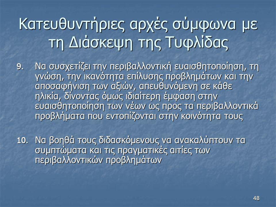 48 Κατευθυντήριες αρχές σύμφωνα με τη Διάσκεψη της Τυφλίδας 9. Να συσχετίζει την περιβαλλοντική ευαισθητοποίηση, τη γνώση, την ικανότητα επίλυσης προβ