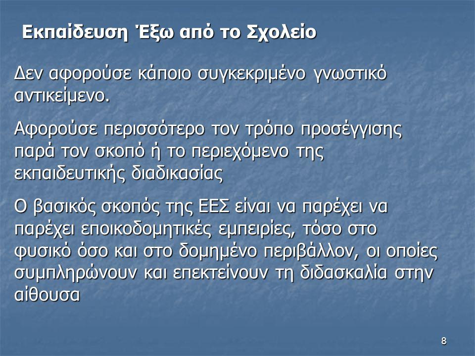 39 Διάσκεψη Βελιγραδίου: Στόχοι της Π.Ε.