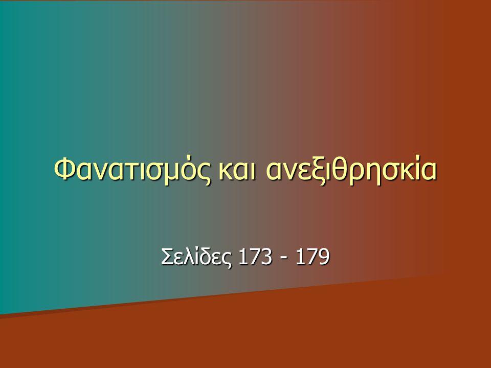 α) Το φαινόμενο του φανατισμού και τα αίτια του Φανατισμός είναι η προσπάθεια επιβολής των ιδεών ενός ατόμου ή μιας ιδεολογίας ακόμα και με βίαιο τρόπο.