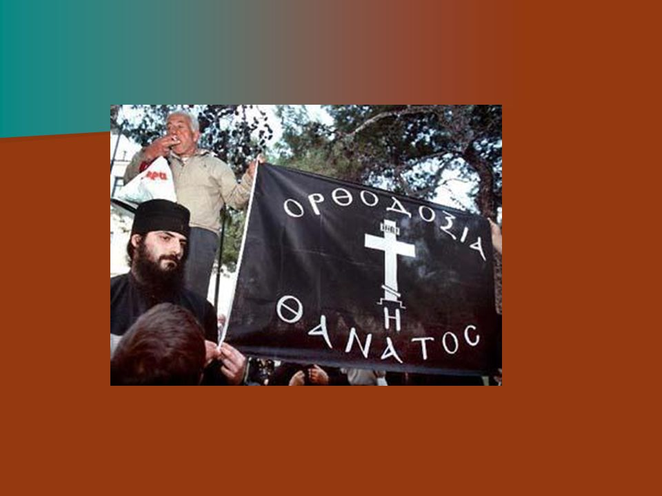 Οι μορφές του φανατισμού είναι: 1. Θρησκοληψία (σχολαστική τήρηση των θρησκευτικών κανόνων).