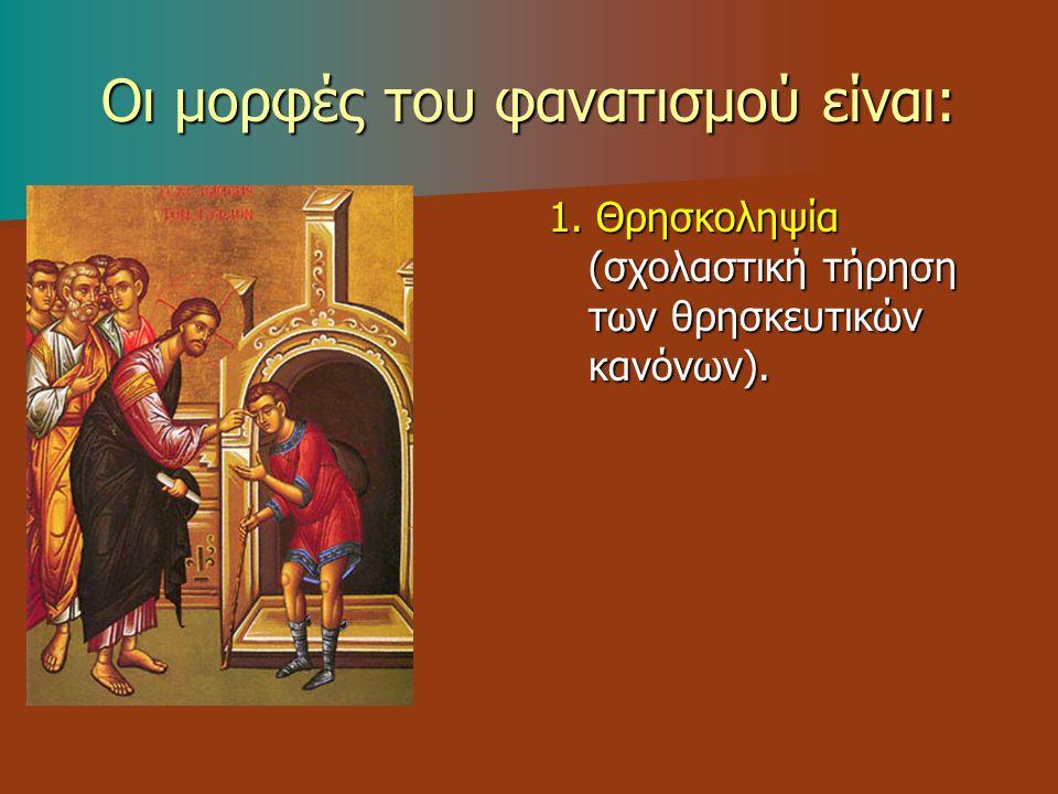 Ανεξιθρησκία Πρώτη απόπειρα: 313 μ.Χ. από το Μέγα Κων/νο με το Διάταγμα των Μεδιολάνων.