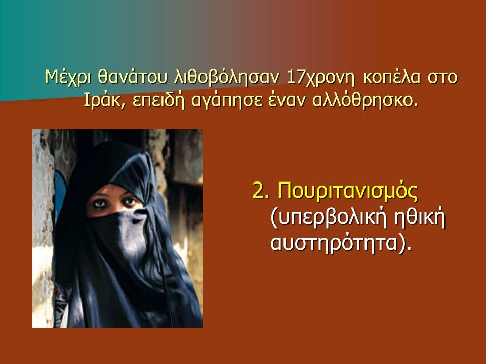 γ) Ο Χριστιανισμός απέναντι στο φανατισμό και τους αλλόδοξους Ο Χριστιανισμός είναι αντίθετος σε κάθε μορφή βίας.