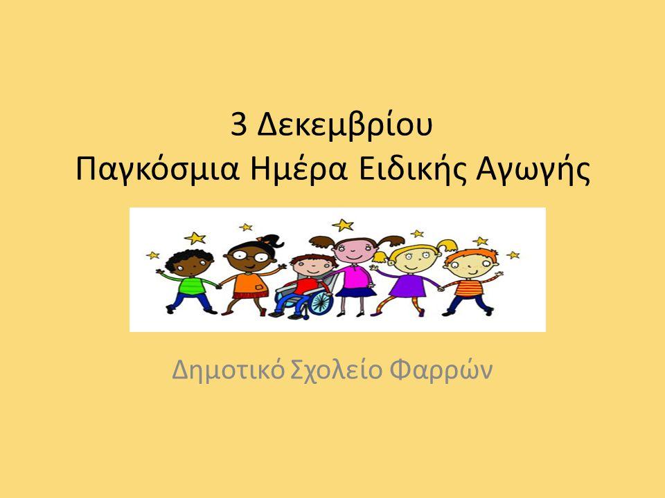 3 Δεκεμβρίου Παγκόσμια Ημέρα Ειδικής Αγωγής Δημοτικό Σχολείο Φαρρών