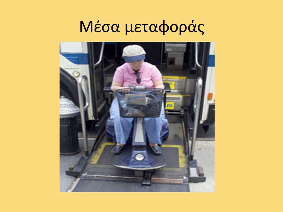 Μέσα μεταφοράς