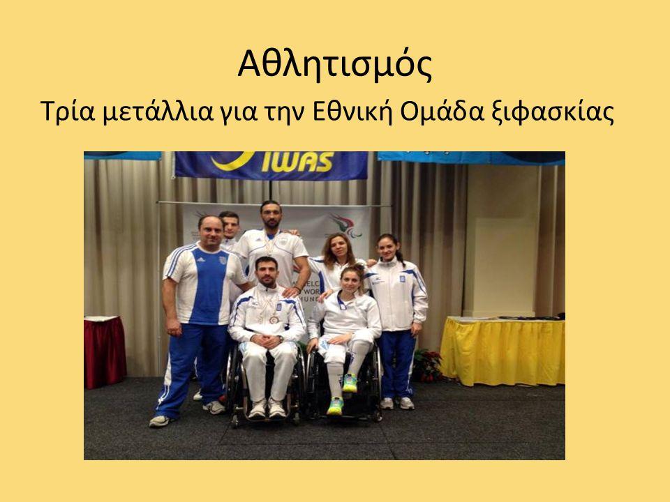 Αθλητισμός Τρία μετάλλια για την Εθνική Ομάδα ξιφασκίας