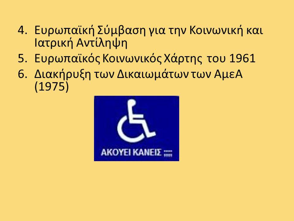 4.Ευρωπαϊκή Σύμβαση για την Κοινωνική και Ιατρική Αντίληψη 5.Ευρωπαϊκός Κοινωνικός Χάρτης του 1961 6.Διακήρυξη των Δικαιωμάτων των ΑμεΑ (1975)