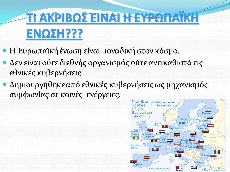 ΤΙ ΑΚΡΙΒΩΣ ΕΙΝΑΙ Η ΕΥΡΩΠΑΪΚΗ ΕΝΩΣΗ??? Η Ευρωπαϊκή ένωση είναι μοναδική στον κόσμο. Δεν είναι ούτε διεθνής οργανισμός ούτε αντικαθιστά τις εθνικές κυβε