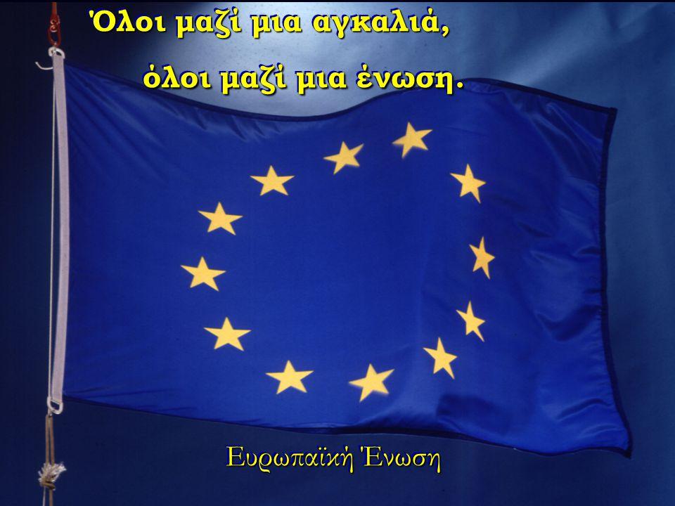 Όλοι μαζί μια αγκαλιά, όλοι μαζί μια ένωση. Ευρωπαϊκή Ένωση