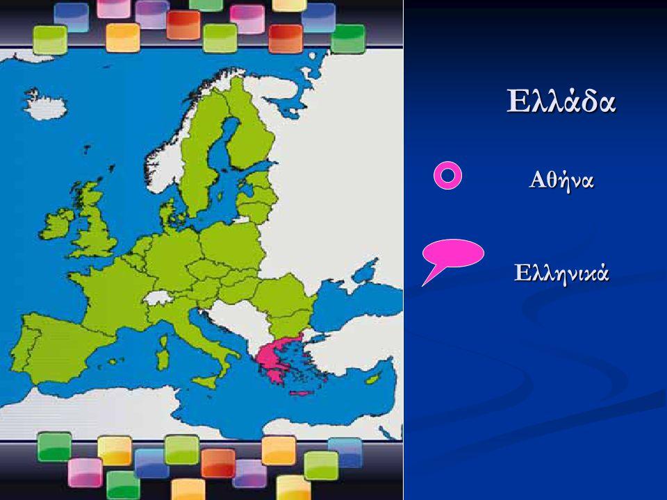 Ελλάδα Αθήνα Ελληνικά