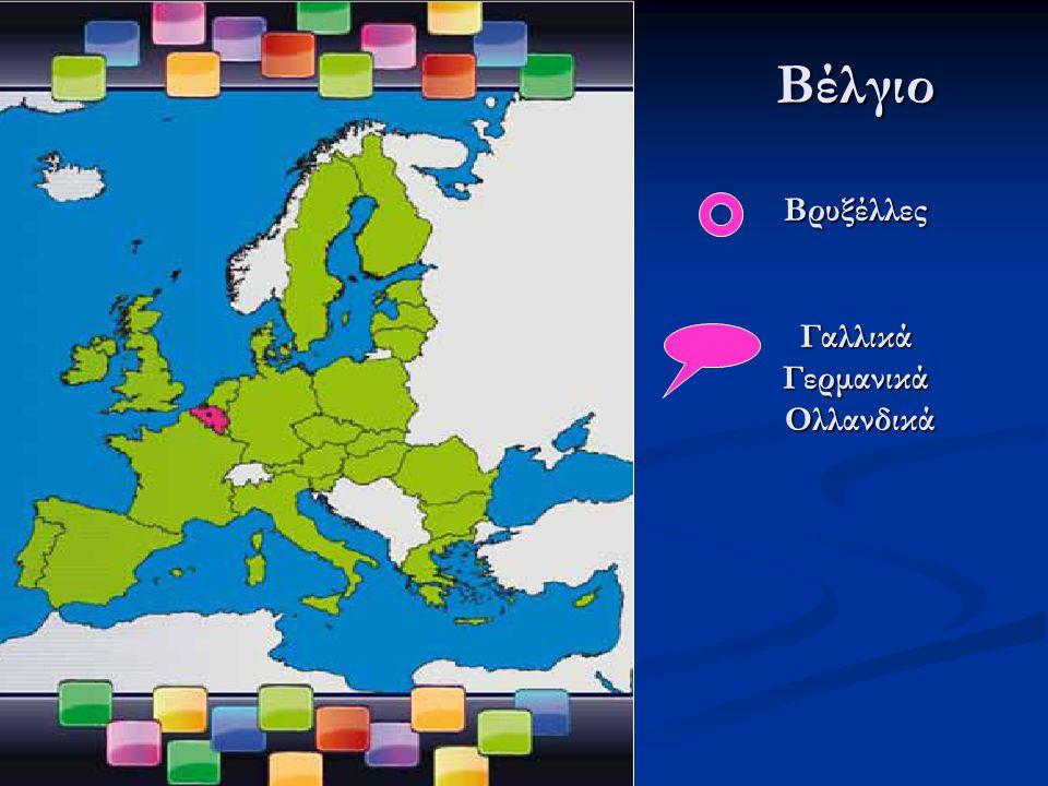 Βουλγαρία Σόφια Βουλγαρικά