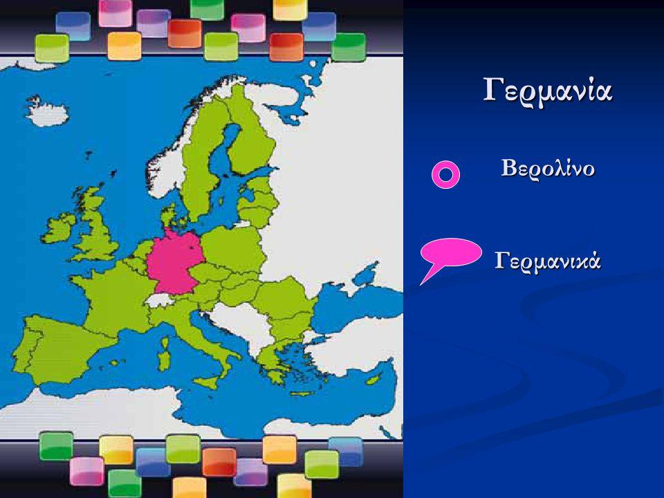 Ουγγαρία Βουδαπέστη Ουγγρικά
