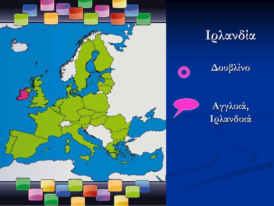 Ευρωπαϊκή Ένωση 27 χώρες / κράτη-μέλη 27 χώρες / κράτη-μέλη Ενώθηκαν για ένα κοινό στόχο Ενώθηκαν για ένα κοινό στόχο Μια κοινή προσπάθεια: Μια κοινή προσπάθεια: Ποτέ πια πόλεμοι στην Ευρώπη Ποτέ πια πόλεμοι στην Ευρώπη Όλοι να ζούμε σε ένα καλύτερο κόσμο Όλοι να ζούμε σε ένα καλύτερο κόσμο