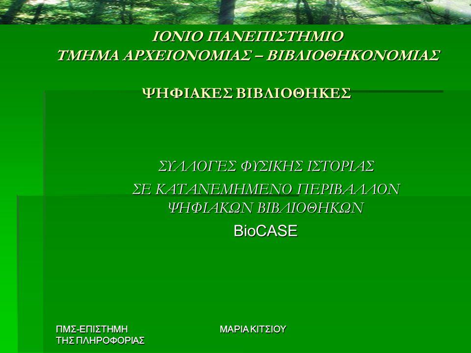 Περιεχόμενα  Ορισμοί  Ιστορικό πλαίσιο  Παρουσίαση του BioCASE  Στόχοι  Επιχειρησιακό σχέδιο  Μεθόδευση εργασιών  Τεχνική υποστήριξη  Ανάπτυξη περιβάλλοντος χρηστών  Νομικό πλαίσιο  BioCASE vs BGIF  Συμπεράσματα