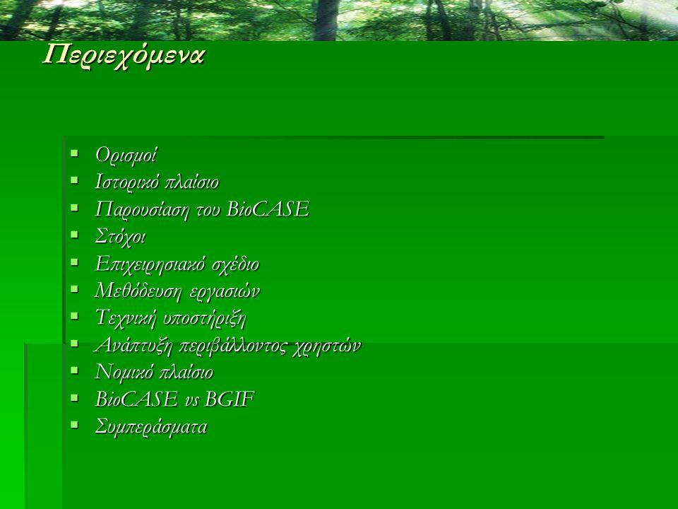 BioCASE- περιβάλλον χρηστών  προσωρινό περιβάλλον προσωρινό περιβάλλον προσωρινό περιβάλλον  κανονικό περιβάλλον κανονικό περιβάλλον κανονικό περιβάλλον