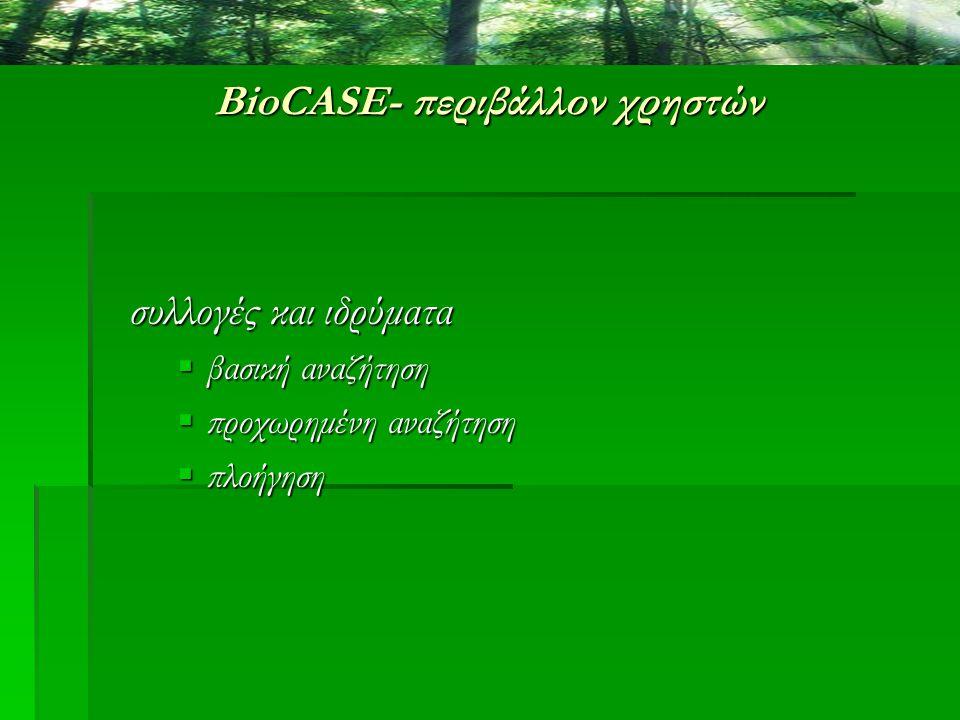 BioCASE- περιβάλλον χρηστών συλλογές και ιδρύματα  βασική αναζήτηση  προχωρημένη αναζήτηση  πλοήγηση