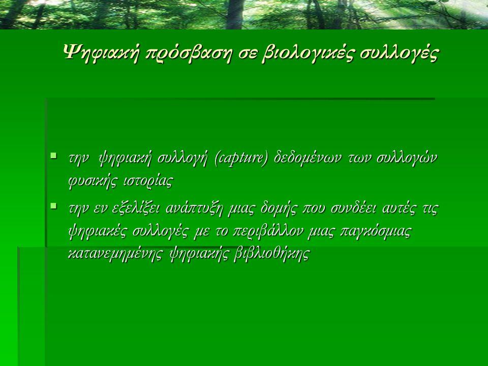 προγράμματα AAAAVH (Australia's Virtual Herbarium) CCCCONABIO (Comisi on Nacional para Conocimiento y Uso de la Biodiversidad) EEEENHSIN (European Natural History Specimen Information Network) FFFFishNet HHHHerpNET MMMMaNIS (Mammal Networked Information System) BBBBioCASE (Biological Collection Access Service for Europe) GGGGBIF (Biodiversity Information facility)