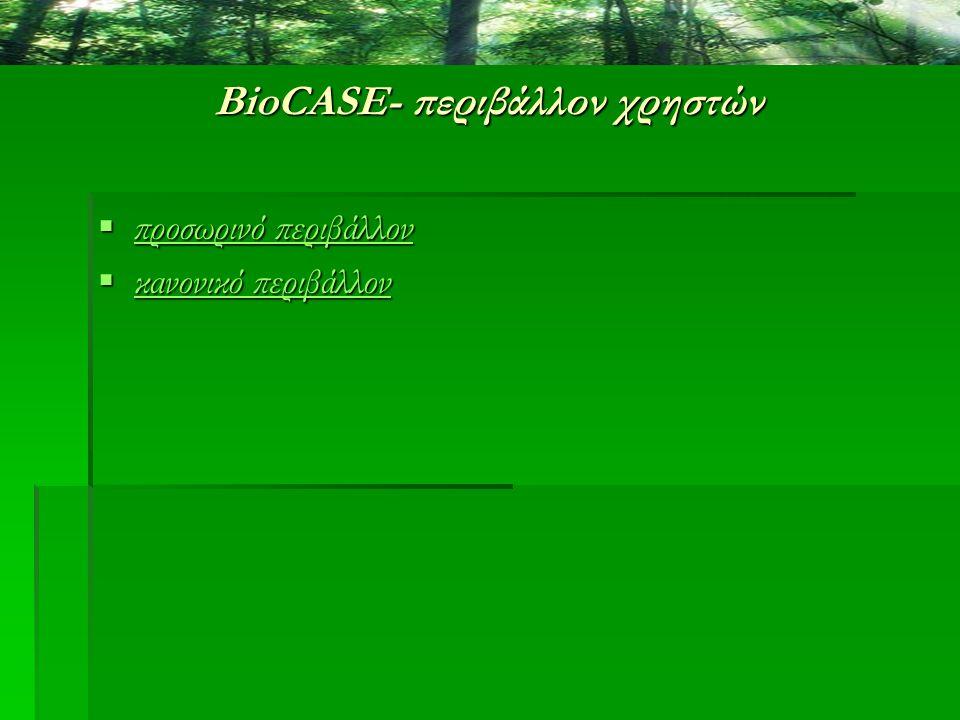 BioCASE- περιβάλλον χρηστών  προσωρινό περιβάλλον προσωρινό περιβάλλον προσωρινό περιβάλλον  κανονικό περιβάλλον κανονικό περιβάλλον κανονικό περιβά