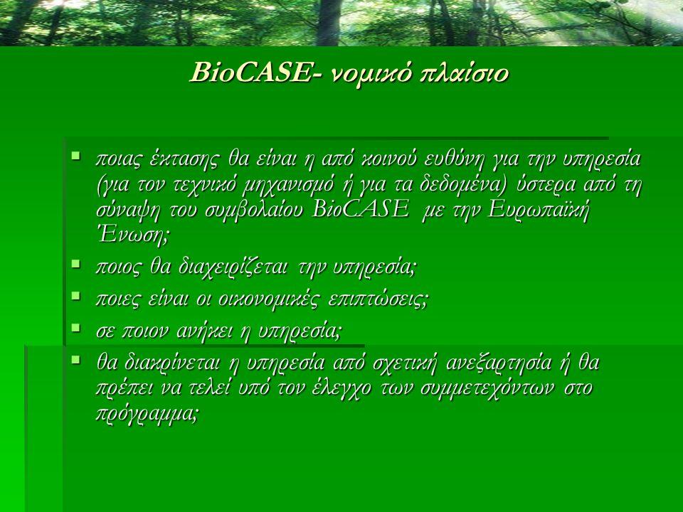 BioCASE- νομικό πλαίσιο  ποιας έκτασης θα είναι η από κοινού ευθύνη για την υπηρεσία (για τον τεχνικό μηχανισμό ή για τα δεδομένα) ύστερα από τη σύνα