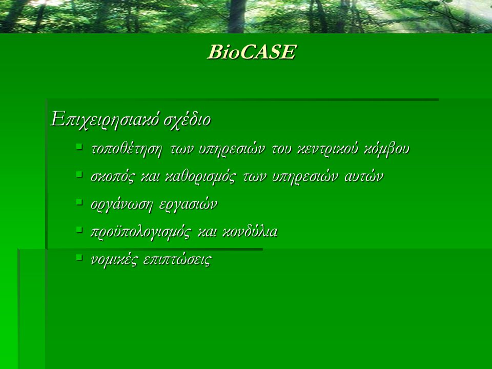 BioCASE Επιχειρησιακό σχέδιο  τοποθέτηση των υπηρεσιών του κεντρικού κόμβου  σκοπός και καθορισμός των υπηρεσιών αυτών  οργάνωση εργασιών  προϋπολ