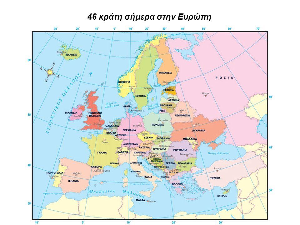46 κράτη σήμερα στην Ευρώπη